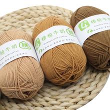 宝宝线4股牛奶棉宝宝毛线精梳棉细毛线手编织毛衣纯棉线婴儿毛线