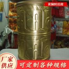 黄铜转经筒40x25 锻铜转经轮铜雕转经筒佛教法器转经筒手动转经筒