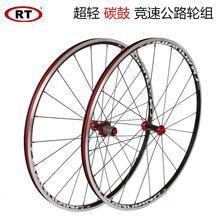 超輕120響公路輪組 RT C200 碳花鼓 700C自行車 公路車輪組 批發