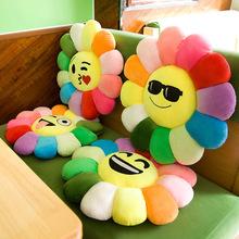抖音同款七彩太阳花花瓣毛绒玩具坐垫玩偶娃娃QQ表情腰靠公仔抱枕