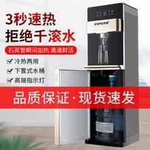 法派即热式饮水机立式制冷速热家用办公室节能全自动桶装水饮水机