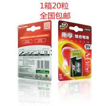 九伏方形电池批发南浮电池 9v  6LR61 九伏碱性电池 1箱20粒包邮