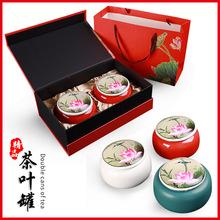 陶瓷茶叶罐礼盒套装储存茶叶罐子包装盒双罐密封茶罐礼品定制logo