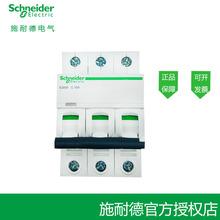 施耐德ACTI9 IC65N 小型断路器3p空气开关家用漏电保护 授权正品
