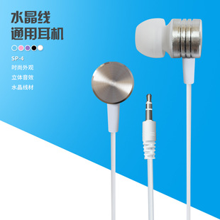 Bass anti-sweat headset computer mobile phone universal headset crystal line in-ear wired headset in-line headset