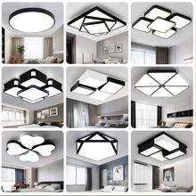 臥室燈簡約現代客廳燈具北歐創意黑白幾何室內主次房間LED吸頂