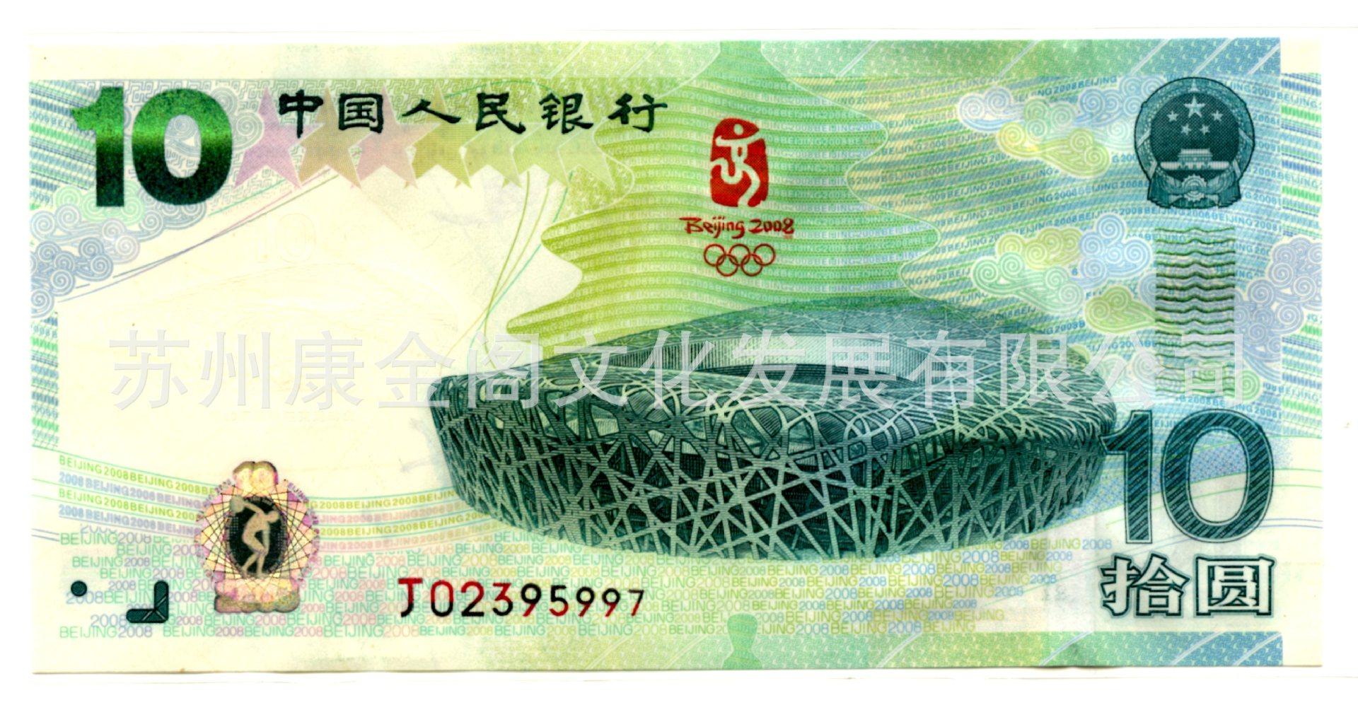 2008年北京奥运钞纪念钞,10元奥运钞【号码随机】