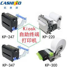 排队机等自助终端设备专用?#24230;?#24335;58mm80mm热敏打印机多功能多接口