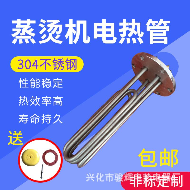 蒸烫机加热管 蒸汽电锅炉电热管 140法兰加热管 不锈钢圆形加热管