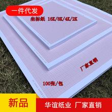 学生专用计算纸米格纸方格纸网络纸17x25.25x35.35x50.坐标纸