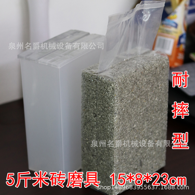 5斤米磚模具15*8*23cm真空包裝機大米模具真空機