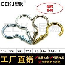 廠家供應批發金屬鐵藝鐵質 問號螺絲鉤 鍍銅杯鉤螺絲釘