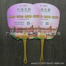 廠家生產宣傳禮品pp塑料廣告扇 定制廣告活動贈品扇子 來圖定制