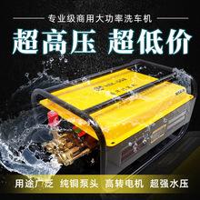 汽保专用高压清洗机55型商用洗车场电动洗车机自吸220V全铜电机