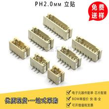 立贴 PH2.0mm间距 2.0 2P/3P/4P/5P/6P/8P 立式贴片插座 针座