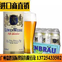 德国原装进口啤酒 卢云堡狮牌纯麦小麦白啤酒500ml*24听整箱批发