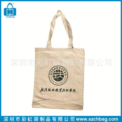 深圳帆布袋厂家定制批发全棉布环保袋 丝印棉布广告袋 手提棉布袋
