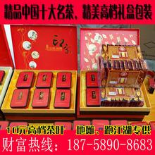 茶叶礼盒装地摊项目跑江湖展销会10元模式茶叶绿茶金骏眉茶散茶