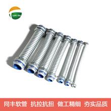 """厂家直销5/16""""-2""""电气线路保护软管 可挠性UL认证镀锌金属软管"""