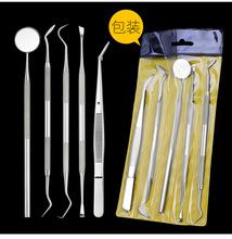 清洁牙齿口腔镜子内窥镜探针 牙科工具家用套装牙结石牙垢去除器