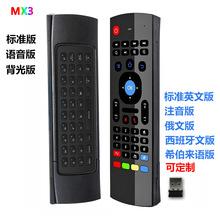 MX3雙面2.4G無線空中飛鼠鍵盤 遙控器背光帶麥airmouse紅外學習