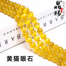 晶赐珠宝 黄猫眼石散珠 diy饰品配件手工珠子 金黄色猫眼石半成品