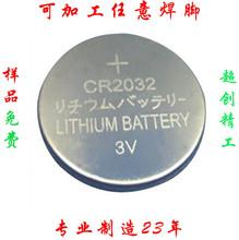 紐扣電池CR2032CR2016CR2025CR1620CR1220CR1225CR927CR2450焊腳