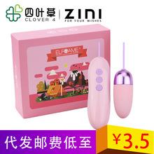 ZINI诺蒂跳蛋 震动情趣跳蛋女用加温自慰器具 成人用品批发
