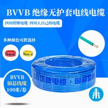厂家直销铜芯电线BVVB 2*1.5/2.5/4平方家装扁平硬护套线电力电缆