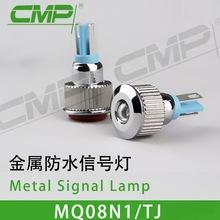 供應8MM金屬防水信號燈LED雙色發光照明燈正負極對調