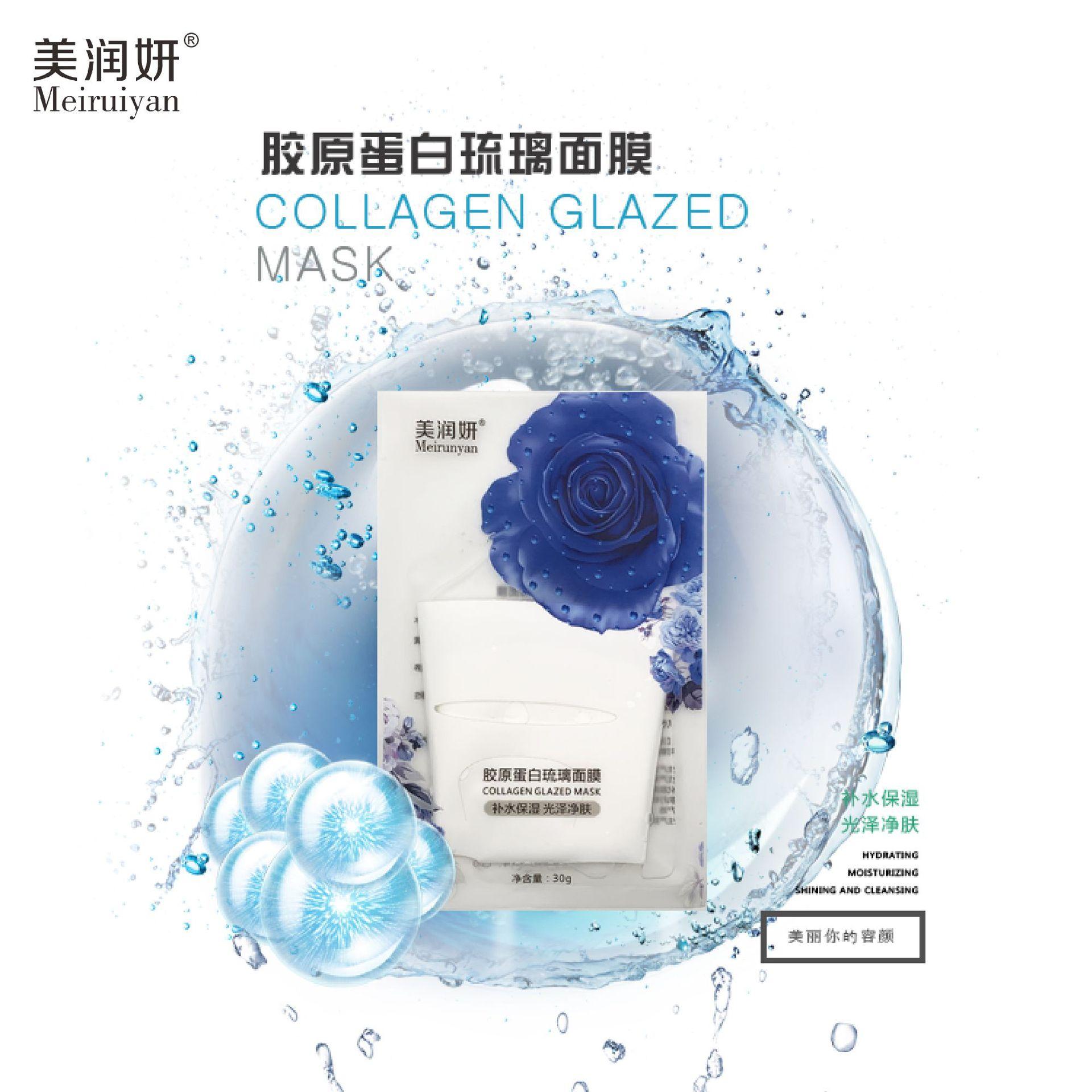 美润妍胶原蛋白琉璃面膜 补水保湿光泽净肤舒缓修护