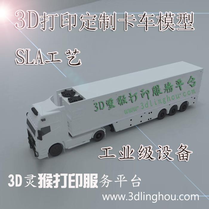 重卡,轻卡,牵引车,自卸车,半挂车,货车,油罐车,特殊车模型3D打印