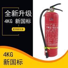 厂家直销 灭火器 干粉灭火器4kg 手提式干粉灭火器 干粉灭火器