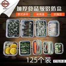 加厚一次性食品级锡纸餐盒 打包外卖便当盒 125个装长方形铝箔盒