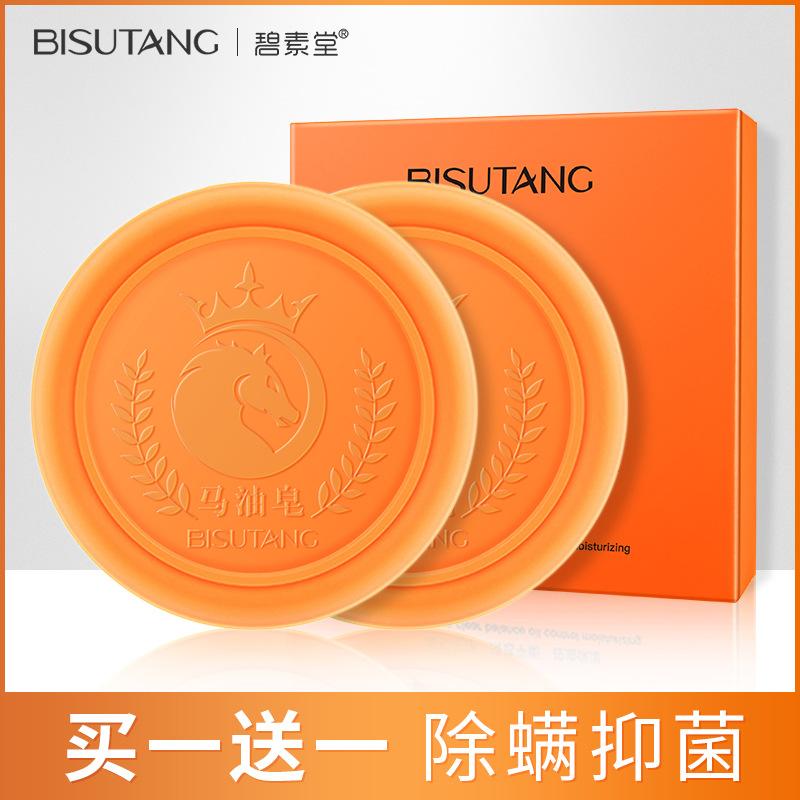 2盒 碧素堂马油皂除螨祛痘控油收缩毛孔深层清洁洗脸洗面奶手工皂