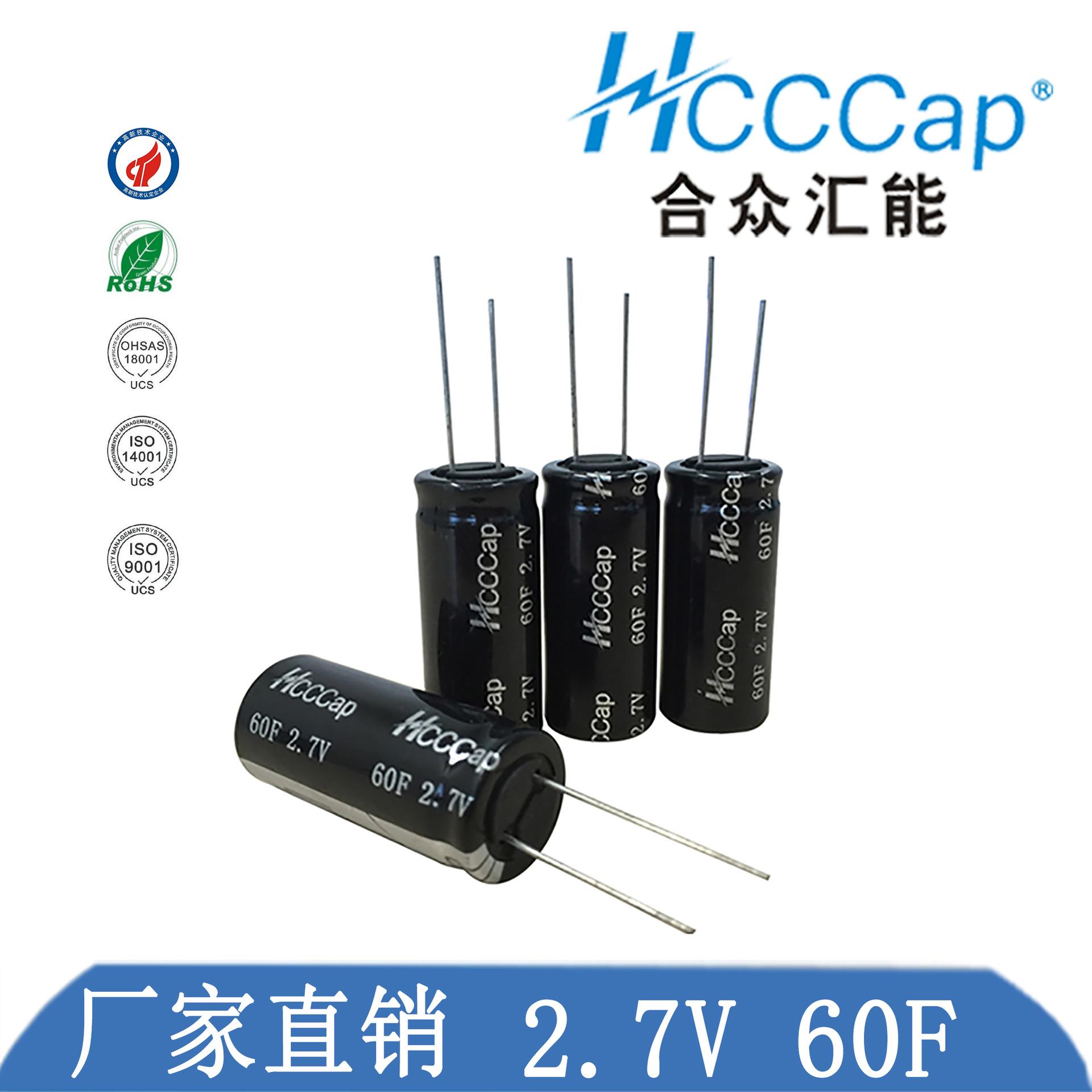 HCCCap合众汇能超级电容2.7V-60F厂家直销,详询15611260092
