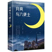 月亮与六便士毛姆著 现实主义文学代表作 原著 完整 世界名著书籍