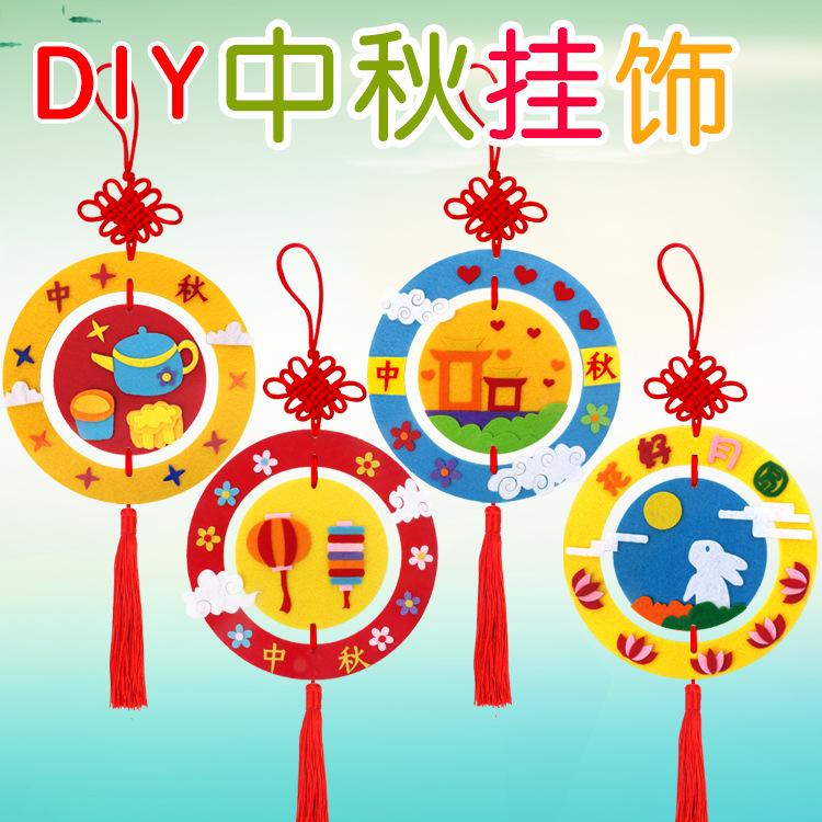中秋节挂饰儿童手工diy粘贴材料包幼儿园节日装饰品手工制作挂件