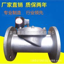厂家直销 法兰水用电磁阀 液压电磁阀 定制不锈钢/铸铁电磁阀