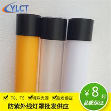 现货供应 长0.6米1.2米日光灯led圆形灯罩T8防紫外线灯套配件