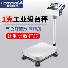 源頭工廠電子秤計數秤商用臺秤100kg高精度1g精準公斤稱重電子稱