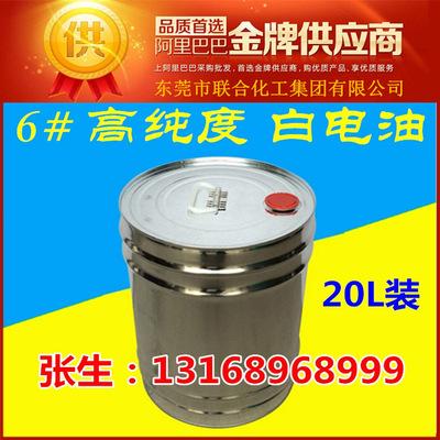 供应6#溶剂油 高纯度白电油 20L装 高效清洗剂 东莞联合化工
