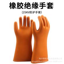 25kv绝缘手套带电作业电工高压橡胶绝缘手套劳保防护手套