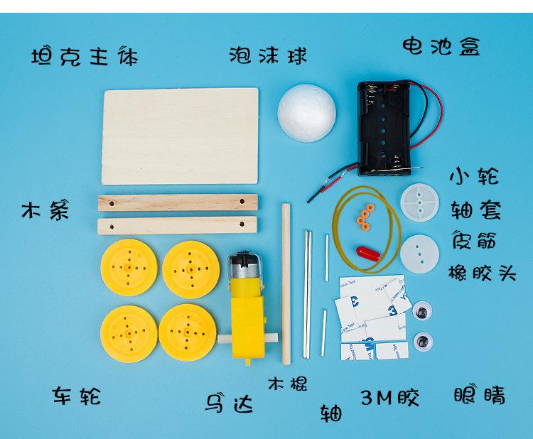 少儿科技小制作:创客教育STEM玩具——小坦克模型插图(1)