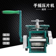 越南手摇压片机 压线机 压条机 压半圆条金银加工制作DIY打金工具