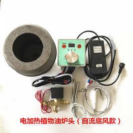 植物油電加熱爐頭,東莞植物燃料爐頭,燒閃電170油竈頭