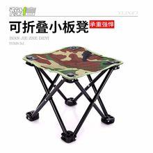 廠家直銷釣魚折疊椅 小馬扎 戶外野營椅子 垂釣魚椅 便攜小巧折疊