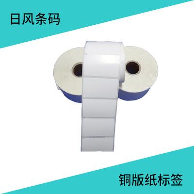 铜版空白不干胶定制标贴纸40mm*10mm小标签打印纸条码标签纸代印