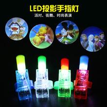 卡通手指投影燈手指燈戒指燈 LED擺地攤熱賣貨源兒童發光玩具批發
