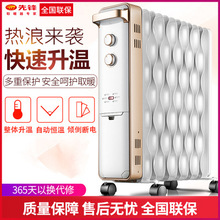 先锋热浪电油汀DS1555取暖器家用CY55MM-15节能暖气14片电暖器片